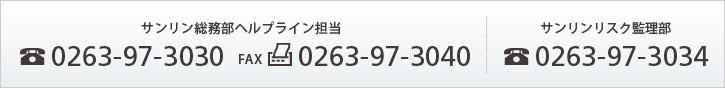 サンリン総務部ヘルプライン担当 TEL.0263-97-3030 FAXの場合 FAX.0263-97-3040 サンリンリスク監理部 TEL.0263-97-3034